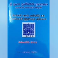 """Challenges Faced in the Selection and Use of Cement"" (Sinhala) by Eng. Ananda Silva"