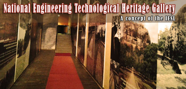 National Engineering Technological Heritage Gallery